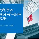 フィデリティ・USハイ・イールド・ファンド