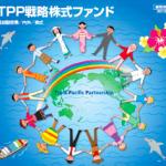 TPP戦略株式ファンド
