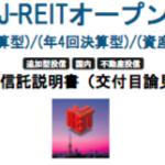 J-REITオープン(年4回決算型)