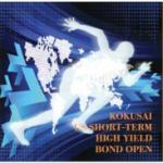US短期ハイ・イールド債オープン(愛称:スプリンター)