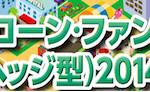 バンクローン・ファンド・ネオ(円ヘッジ型)2014-05