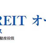 <特別号>新光US-REIT オープン(愛称:ゼウス)