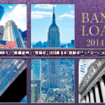 ダイワ米国バンクローン・ファンド(為替ヘッジあり)2014−07