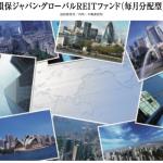損保ジャパン・グローバルREITファンド(毎月分配型) について