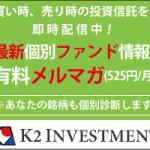 野村通貨選択日本株投信(毎月分配型/年2回決算型)
