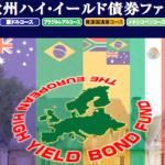 アムンディ・欧州ハイ・イールド債券ファンド(トルコ・リラコース)