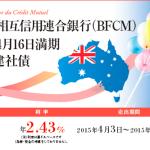フランス相互信用連合銀行(BFCM)2019年4月16日満期豪ドル建社債/大和証券
