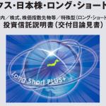 スパークス・日本株・ロング・ショート・プラス(リッパー・ファンド・アワード・ジャパン 2015)