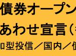 明治安田 日本債券オープン(毎月決算型) (愛称:しあわせ宣言(毎月決算型))