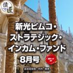 新光ピムコ・ストラテジック・インカム・ファンド 8月号