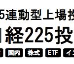 投資信託(ファンド)の資産残高上位がETFに!日経225連動型上場投資信託の純資産総額が最も大きい