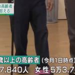 『もし私が政治家で今の年金制度をカタチ上で維持させるとしたら(もし年金!)』〜100歳以上の高齢者が6万人超で少子超高齢化社会の日本!〜