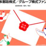 日本郵政株式/グループ株式ファンド