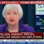 米国の利上げ!ちょっと待った!まだドル高/円安で大事な資産を消耗してるの?