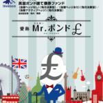 インベスコ 英国ポンド建て債券ファンド(愛称:Mr.ポンド)<為替アクティブヘッジ>(毎月決算型)
