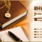 野村テンプルトン・トータル・リターンファンドと投信販売