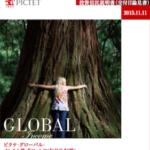ピクテ・グローバル・インカム株式ファンド(毎月分配型)〜公益セクター投資と投資先選定の考え方〜