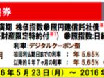 第23回2021年3月満期株価指数参照円建信託社債(デジタルクーポン型・早期償還条項付)(責任財産限定特約付)参照指数:日経平均株価