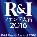 R&Iファンド大賞2016〜受賞ファンドは全個人投資家にとって良いファンド?〜