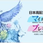 日本高配当株フォーカス(プレミアジャパン・マイルドジャパン)