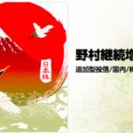 野村継続増配日本株(日本デフレ経済の一因は企業が過度に抱える現預金?)