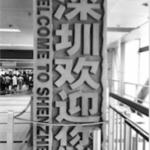 香港から90分で行ける今ホットな場所、中国の深圳(深セン)へぷらり!