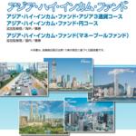 アジア・ハイ・インカム・ファンド・円コース(資金流出ランキング3位)