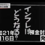 現在の日本において戦後直後の「ハイパーインフレ」と「預金封鎖&新円切替」と「財産税」は杞憂か?