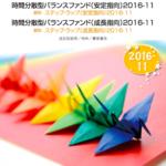 時間分散型バランスファンド(安定/成長志向)2016−11(愛称:ステップ・ラップ(安定/成長志向)2016-11)