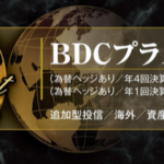 BDCプラス(為替ヘッジあり/なし・年4回決算型/年1回決算型)