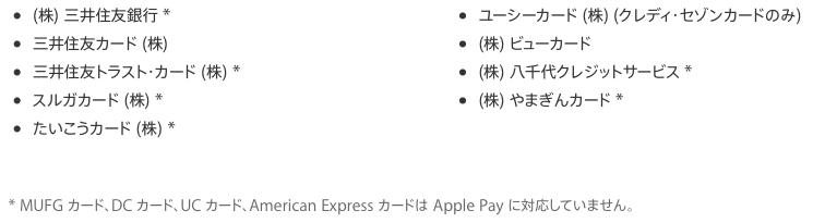 apple-pay%e3%81%ae%e5%88%a9%e4%be%bf%e6%80%a7%e3%81%af%e5%8d%8a%e7%ab%af%e3%81%aa%e3%81%84%ef%bc%816