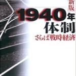 日本経済や日本社会構造そして資産運用の大局観を掴む上で必読の2冊