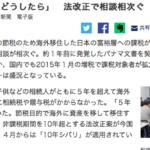 節税意識の変化、今後の富裕層は日本国籍(パスポート)を変更していくか?