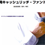日興キャッシュリッチ・ファンド