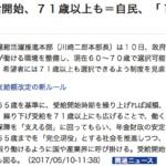 年金受給開始、71歳以上も!高齢者が高齢者を支える日本へ!いっそのこと年金不要で現役時代からベーシックインカムを導入して欲しい