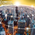 グローバル・コア株式ファンド(米ドル建て/円建て)