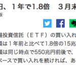 「日本株保有」は「資産分散+通貨分散」になりません(日銀と年金GPIFが買い支える歪んだ日本株式市場)