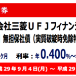 株式会社三菱UFJフィナンシャル・グループ 第15回 無担保社債(実質破綻時免除特約および劣後特約付)