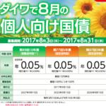 ダイワで8月の個人向け国債(2017年8月3−31日)