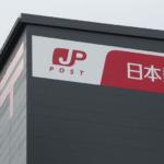 長期株価上昇要因なき「日本郵政株(6178)」に投資する前に読んでみよう