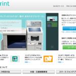 家にプリンターが無くてもnetprintでプリントアウトする方法