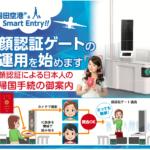 羽田空港(HND)で日本人の帰国時に顔認証ゲート始まる!