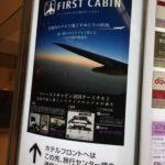 羽田空港のファーストキャビン(カプホ)に、初お泊り体験談!