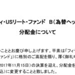 分配金35円へ減配!なぜ人気??フィデリティ・USリート・ファンド