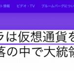 【仮想通貨】日本の財政悪化の行く末は、仮想通貨「イェンカレンシー」か?(紙幣切替)