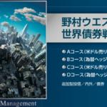 【投資信託】野村ウエスタン・世界債券戦略ファンド〜野村證券〜