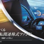 グローバル自動運転関連株式ファンド(為替ヘッジあり/なし)〜三菱UFJモルガン・スタンレー証券〜