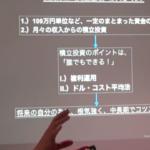 【動画ブログ】資産運用は未来のアナタの為に(4)〜資産運用初心者向け〜