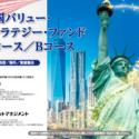 米国バリュー・ストラテジー・ファンド Aコース/Bコース