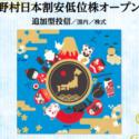 【新規投資信託】野村日本割安低位株オープン〜野村證券〜